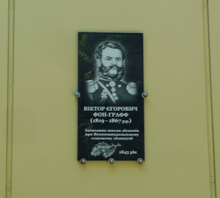 Великоанадольский лесной колледж им. Виктора Егоровича фон Граффа.