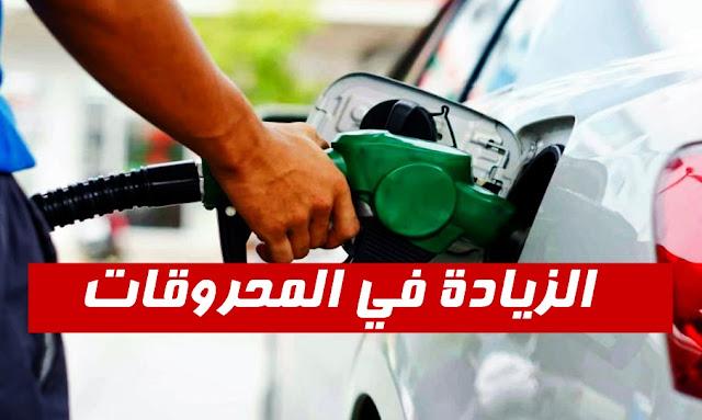 تونس: الترفيع في أسعار المحروقات ... وهذه التفاصيل