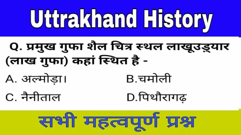 Uttarakhand gk history important question (उत्तराखंड सामान्य ज्ञान 2019)