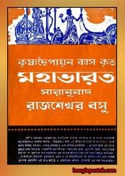 মহাভারত - রাজশেখর বসু, বাংলা পিডিএফ