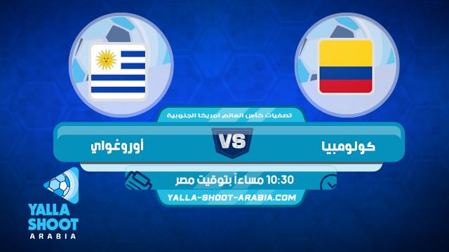 colombia-vs-uruguay