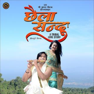 Chhaila Sandhu  Bhojpuri Movie Poster