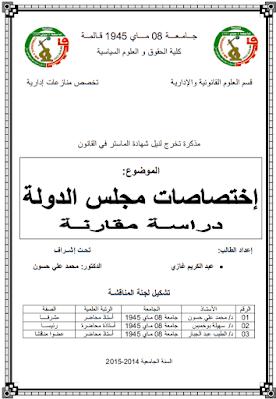 مذكرة ماستر: إختصاصات مجلس الدولة (دراسة مقارنة) PDF