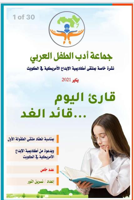 الملتقى الأدبي الأول لتشجيع الأطفال العرب على القراءة  في الكويت