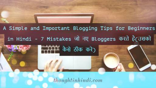 A Simple and Important Blogging Tips for Beginners in Hindi - 7 Mistakes जो नए Bloggers करते है(उसको कैसे ठीक करे)