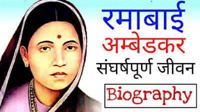 करुणामूर्ति माँ  रमाबाई आंबेडकर की जीवनी,त्याग, बलिदान और साहस की प्रेरणास्रोत (Biography in Ramabai ambedkar in hindi )