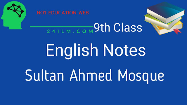 9th Class English Short Questions Chapter No 7. Sultan Ahmad Mosque