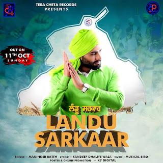 Landu Sarkaar Manider Batth | DjPunjab