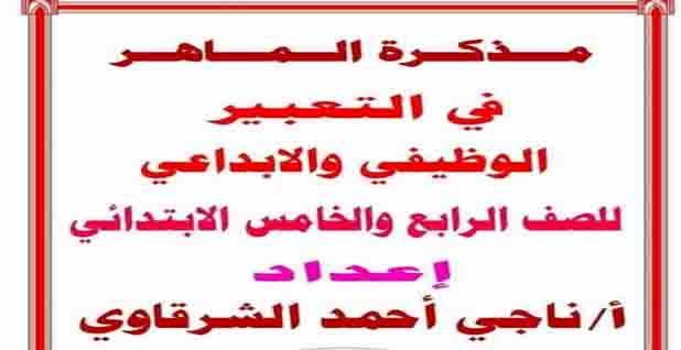 مذكرة التعبير الوظيفى والابداعى لصفوف ابتدائى للاستاذ ناجى احمد الشرقاوى