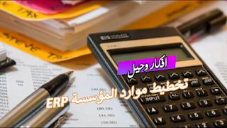 تخطيط موارد المؤسسة ERP.. شرح فكرته وتعويض تكلفته المرتفعة