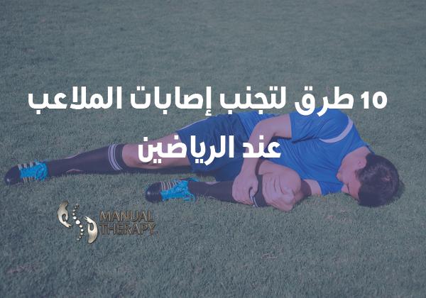 10 طرق لتجنب إصابات الملاعب عند الرياضين