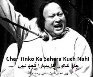 Download Audio Char Tinko Ka Sahar Kuch Nahi by The Legend Ustad Nusrat Fateh Ali Khan and Kalam by Pir Naseer ud Din Naseer
