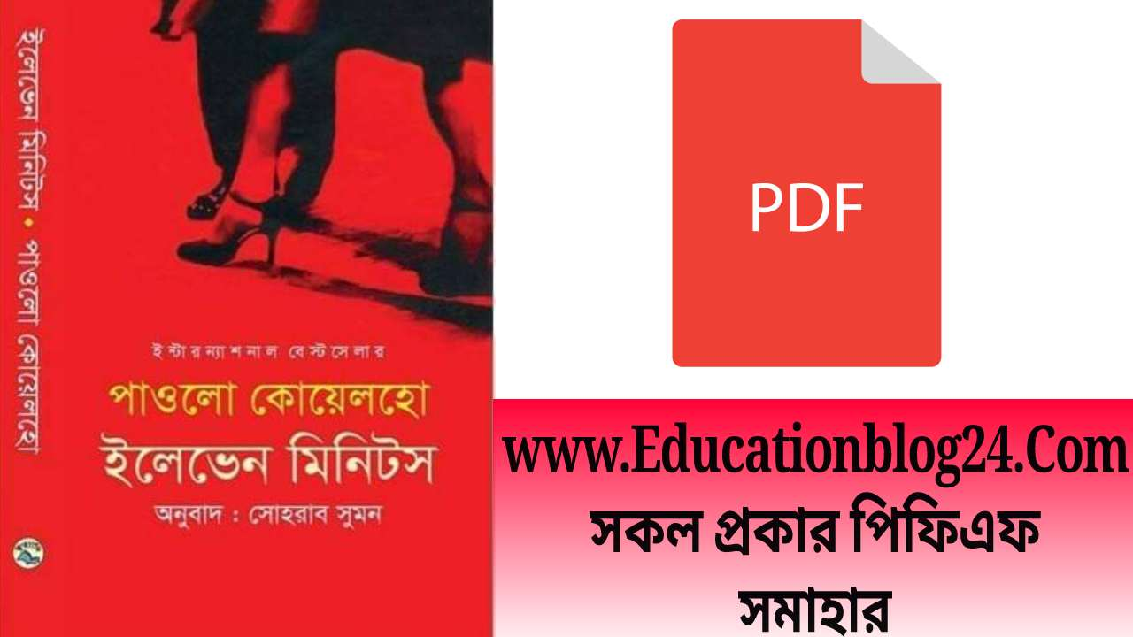 ইলেভেন মিনিটস পাওলো কোয়েলহো pdf download -ইলেভেন মিনিটস download