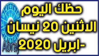 حظك اليوم الاثنين 20 نيسان-ابريل 2020
