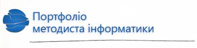 http://it-metodist.sfera.org.ua/kolegam/formy-ta-metody-roboty/tipi-ta-vidi-urokiv