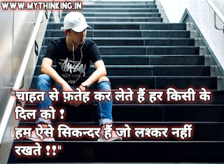 Attitude Quotes in hindi, Attitude Status in hindi