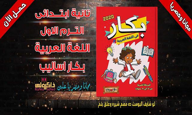 حصريا مذكرة اساليب لغة عربية للصف الثاني الابتدائي الترم الاول من كتاب بكار