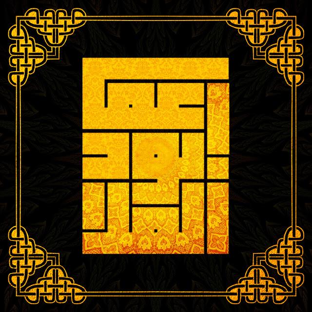 إسم (عماد أبو العلا) من تصميمي بالخط الكوفي المربع