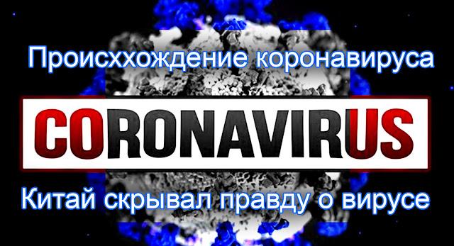 Происхождение коронавируса или как Китай скрывал правду о вирусе