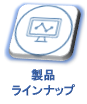 https://www.jtc-i.co.jp/product/ekran/ekransystem_lineup.html
