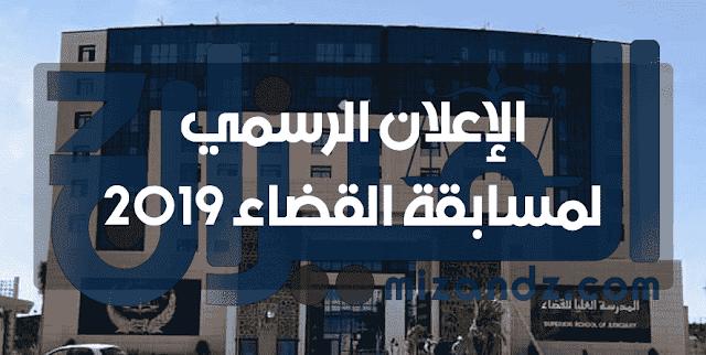 الإعلان الرسمي لمسابقة القضاء 2019