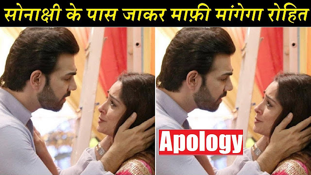 Finally Rohit apologizes to Sonakshi breaks Sonakshi's scary nightmare in KHKT