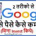 टॉप 2 तरीके गूगल से पैसे कैसे कमाए हिंदी में सीखे | Google Adsense Se Paise Kaise Kamaye