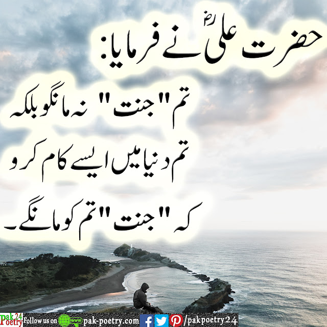 hazrat ali, poetry in urdu