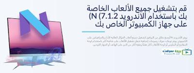 تحميل برنامج بلوستاك 4 عربي
