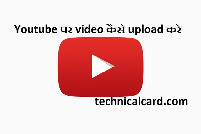 Youtube Par Video Upload Kaise Kare Full Guide In Hindi, youtube par video kaise daale