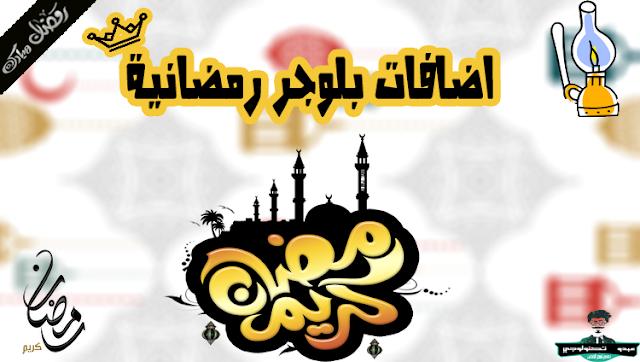 اضافة  شعارات رمضان في بلوجر