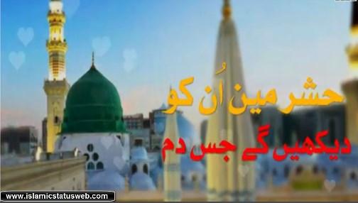 Muhabbat K Sajde Whatsapp Islamic Status