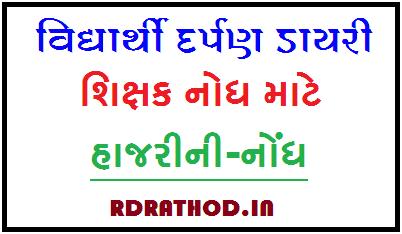 Hajri ni nodh | STD 3 thi 8 Vidhyarthi Darpan Diary nodh PDF - Download