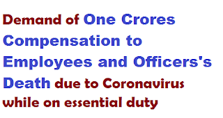 demand-of-one-crores-compensation-on-death-due-to-coronavirus-to-employees