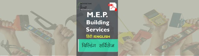 Mechanical, Electrical and Plumbing | MEP - क्या होता है?