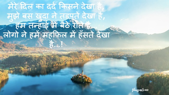 sad Hindi Shayari wallpapers download