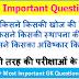 GK Questions - Kisne kiski Khoj ki || किसने किसकी खोज की जनरल नॉलेज प्रश्न
