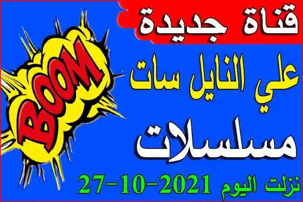 تردد قناة مسلسلات جديدة علي النايل سات نزلت اليوم 27-10-2021