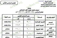 جدول امتحانات الشهادة الابتدائية الازهرية وسنوات النقل 2018 نهاية العام التيرم الثانى
