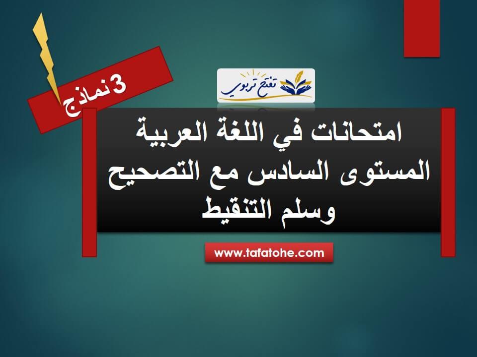 امتحانات في اللغة العربية المستوى السادس مع التصحيح وسلم التنقيط