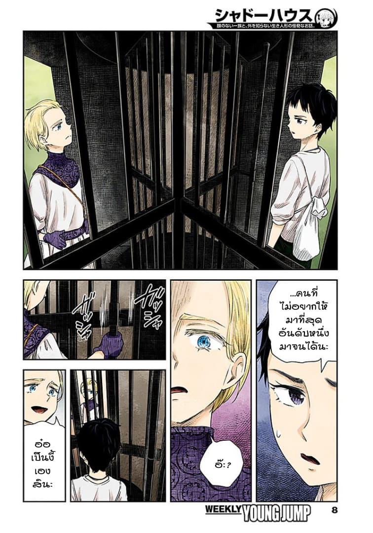 อ่านการ์ตูน Shadows House ตอนที่ 37 หน้าที่ 8