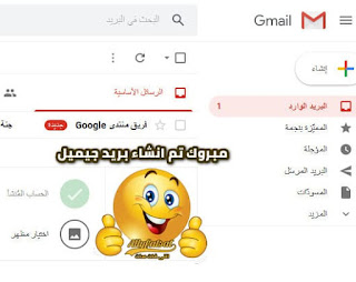 طريقة انشاء جيميل جديد gmail اللى فات سات