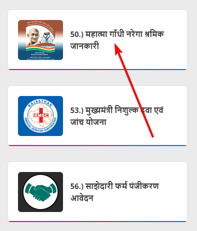 mahatma-gandhi-manerga-yojna-information-jan-suchna-portal