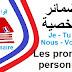 الضمائر الشخصية في اللغة الفرنسية بكل بساطة