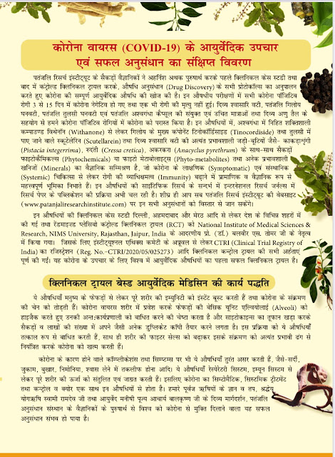 Patanjali Corona Medicine: