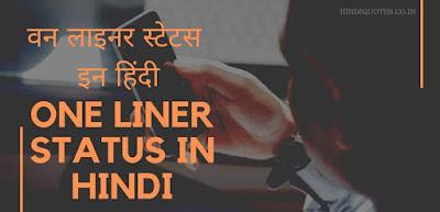 One-Liner-Status-in-Hindi