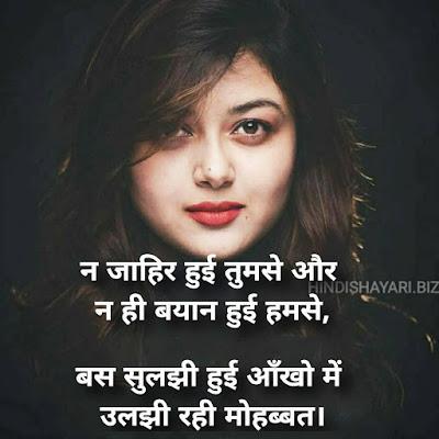 Na Jahir Hui Tumse Aur Na Hi Bayaan Hui Humse,  Bas Suljhi Hui Aankhon Mein Uljhi Rahi Mohabbat. | Best Love Shayari in Hindi - Love Status, Love SMS