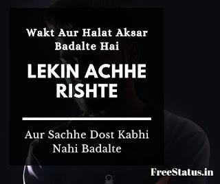 Wakt-Aur-Halat-Aksar-Badalte-Hai-Dosti-Status-2-Line