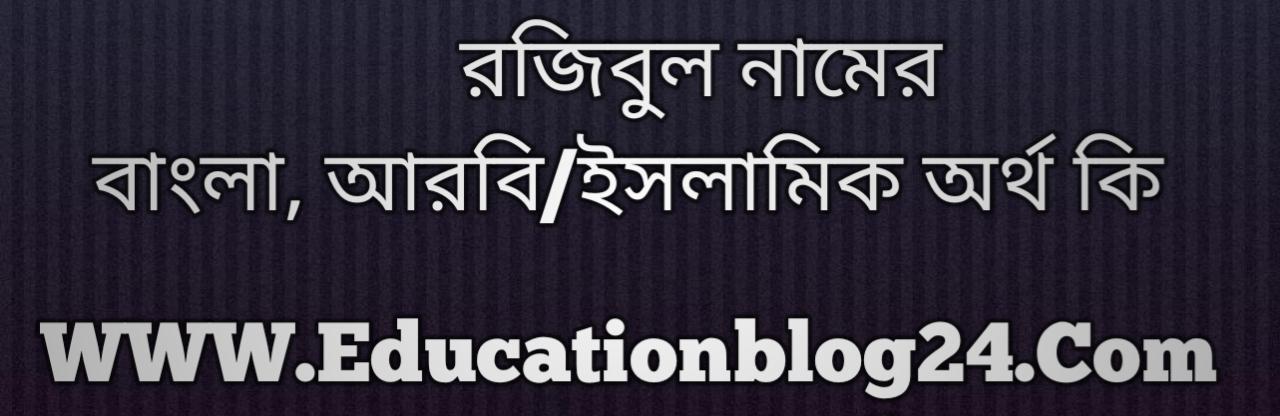 Rajibul name meaning in Bengali, রজিবুল নামের অর্থ কি, রজিবুল নামের বাংলা অর্থ কি, রজিবুল নামের ইসলামিক অর্থ কি, রজিবুল কি ইসলামিক /আরবি নাম
