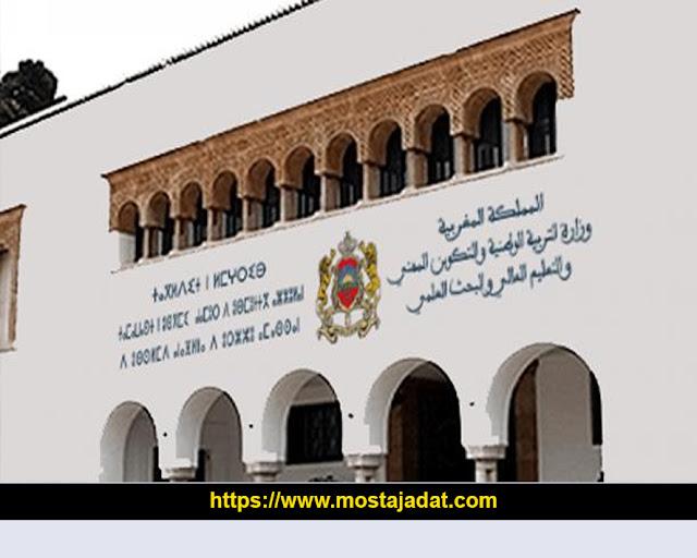 وزارة التعليم تُعلن نشر لوائح طلبات الانتقال لأسباب مرضية والاستفادة من المعاش